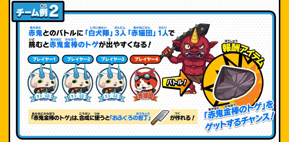 赤猫団白犬隊のバージョン連動 ゲーム紹介 妖怪ウォッチバスターズ