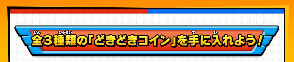 ウォッチ スペシャル qr バスターズ コード コイン 妖怪
