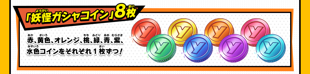 「妖怪ガシャコイン」8枚 赤、黄色、オレンジ、桃、緑、青、紫、水色コインをそれぞれ1枚ずつ!