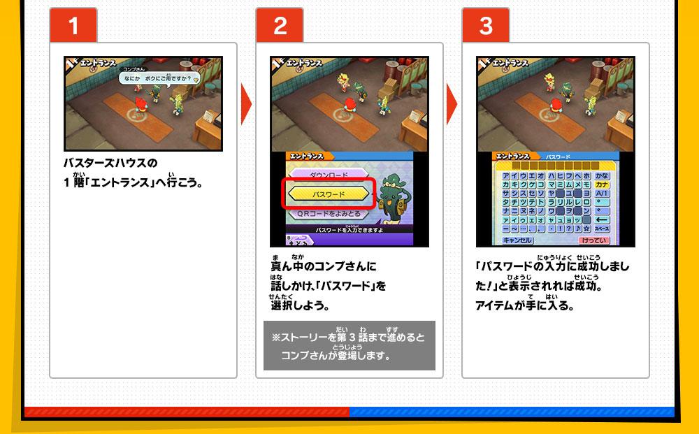 3DS妖怪ウォッチバスターズ ... - youkai.gamepedia.jp