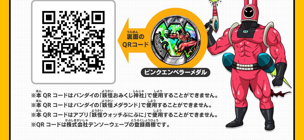 ピンクエンペラーメダルqrコードを公開 妖怪ウォッチバスターズ 赤