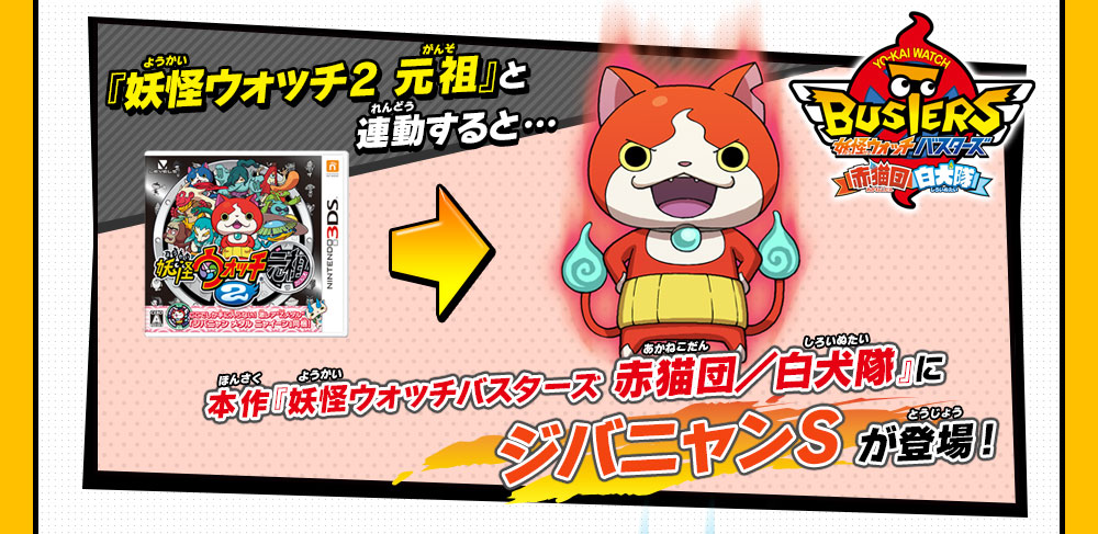 妖怪ウォッチ2との連動 妖怪ウォッチバスターズ 赤猫団白犬隊