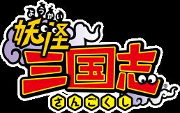 Qr コード ウォッチ 三国志 妖怪