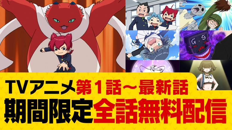 アニメ 妖怪 ウォッチ y 学園