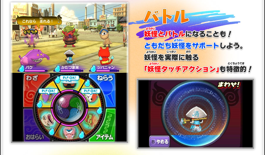 Youkai Watch 2 Nintendo 3DS