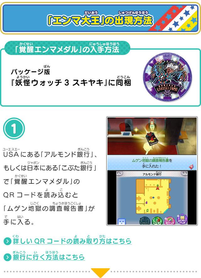 妖怪ウォッチ3 qr コード