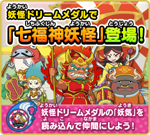 http://www.youkai-watch.jp/yw3/images/shared/banner_game04.png