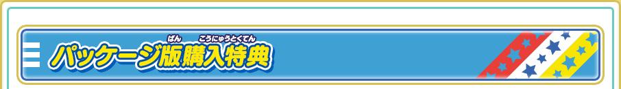 パッケージ版購入特典 SUSHI スシ パッケージ版購入特典 妖怪ドリームメダル KKブラザーズメダル TEMPURA テンプラ パッケージ版購入特典 妖怪ドリームメダル トムニャンメダル