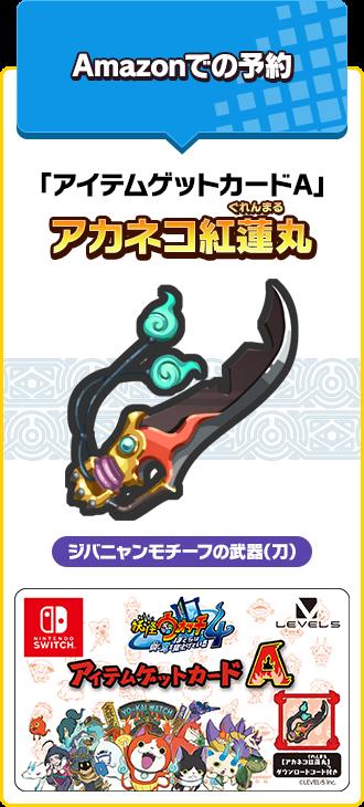 Amazonでの予約 「アイテムゲットカードA」アカネコ紅蓮丸 -ジバニャンモチーフの武器(刀)